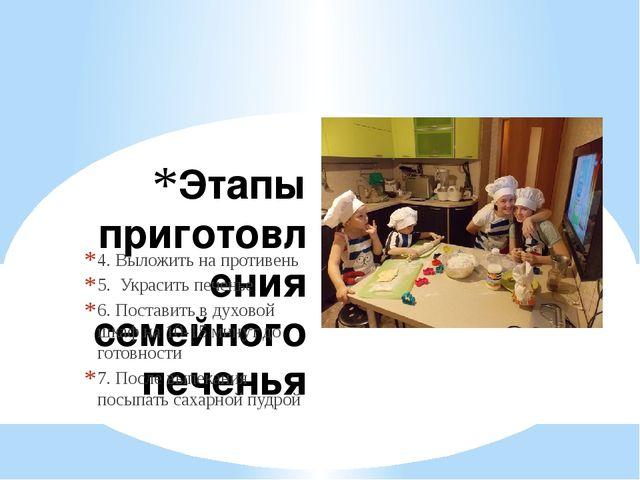 Этапы приготовления семейного печенья 4. Выложить на противень 5. Украсить пе...