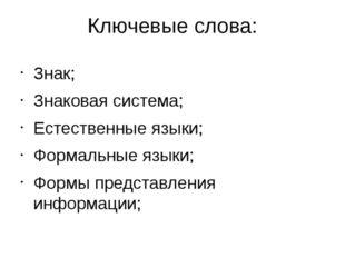 Ключевые слова: Знак; Знаковая система; Естественные языки; Формальные языки;