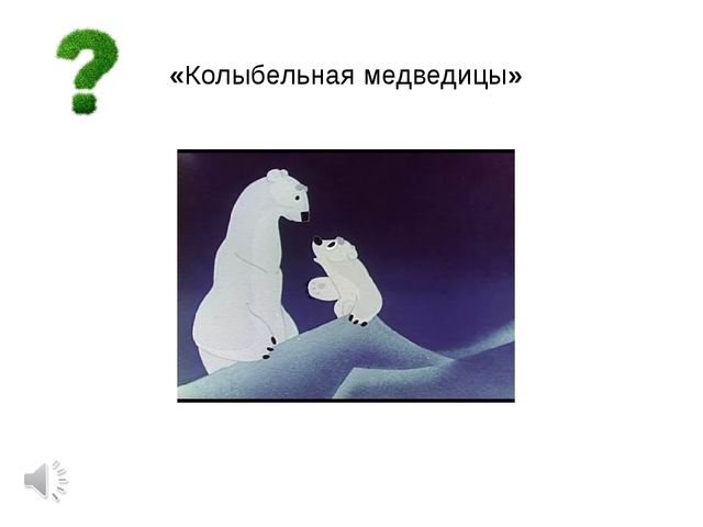 «Колыбельная медведицы»