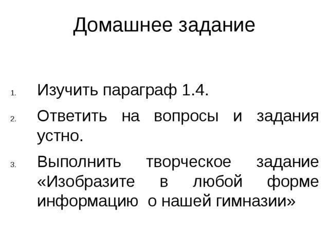 Домашнее задание Изучить параграф 1.4. Ответить на вопросы и задания устно. В...