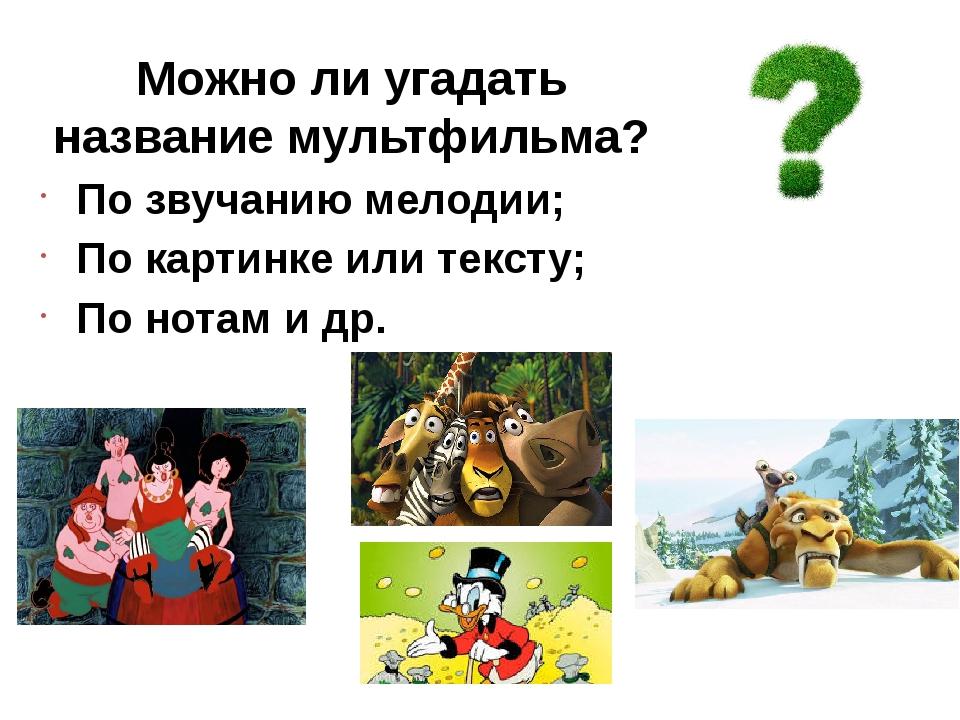 Можно ли угадать название мультфильма? По звучанию мелодии; По картинке или т...