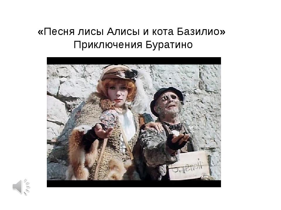 песня кота базилио и лисы алисы слушать фото питомников