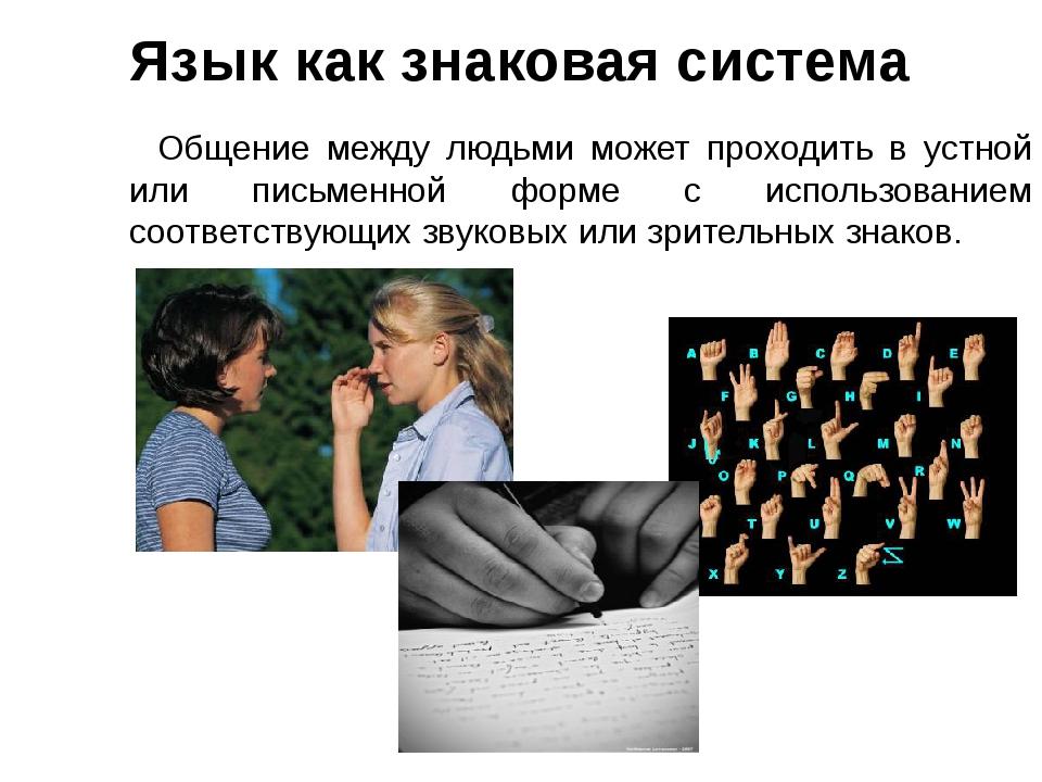 Общение между людьми может проходить в устной или письменной форме с использ...