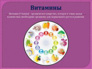 Витамин (Vitamin) - органическое вещество, которое в очень малых количествах