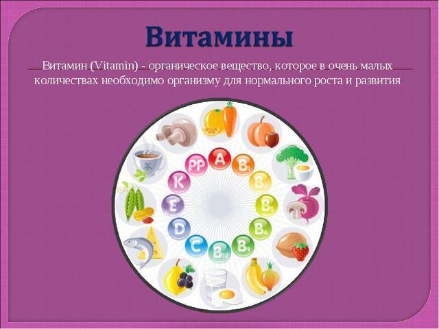 Витамин (Vitamin) - органическое вещество, которое в очень малых количествах...