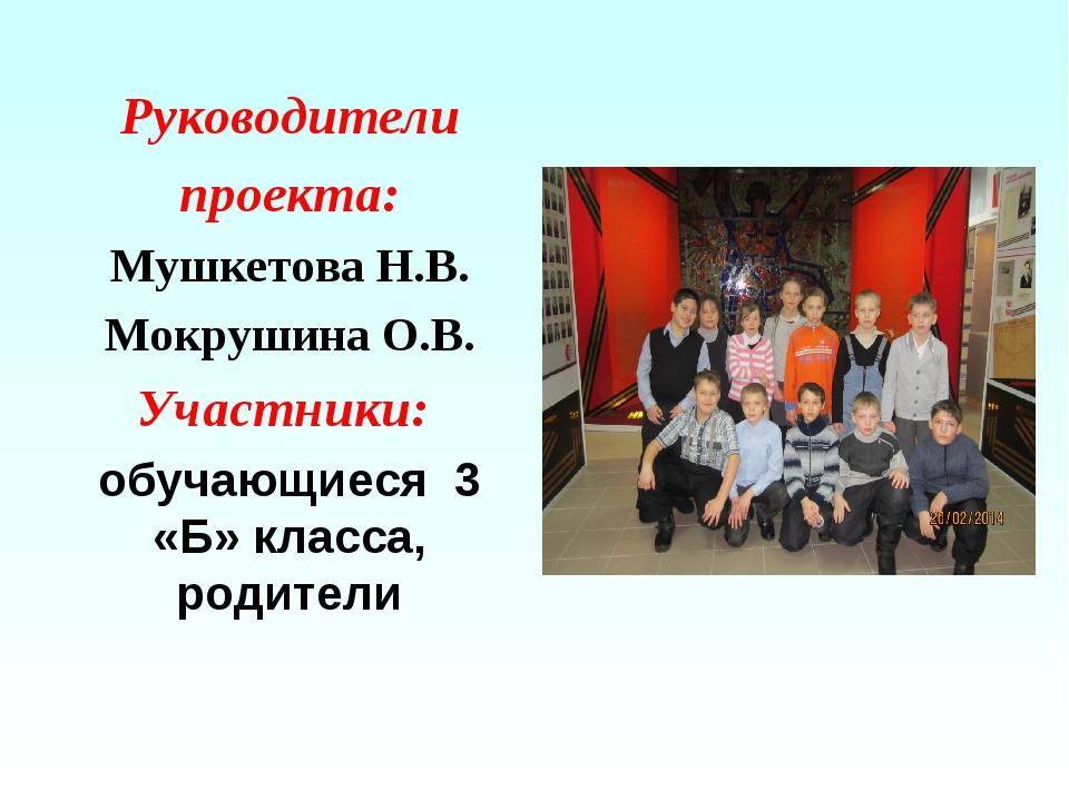 Руководители проекта: Мушкетова Н.В. Мокрушина О.В. Участники: обучающиеся 3...
