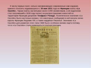 К числу первых газет, сильно напоминающих современные нам издания, принято о
