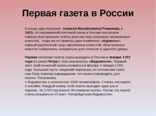 Первая газета в России В конце царствования Алексея Михайловича Романова, в 1