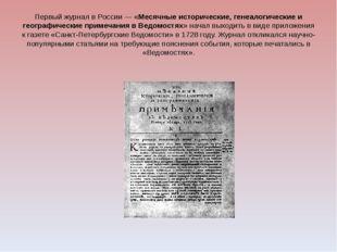 Первый журнал в России — «Месячные исторические, генеалогические и географиче