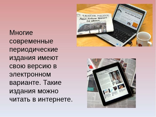 Многие современные периодические издания имеют свою версию в электронном вари...