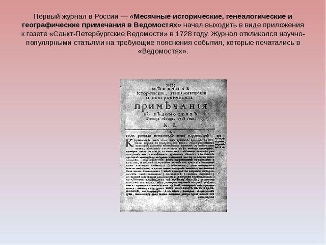 Первый журнал в России — «Месячные исторические, генеалогические и географиче...