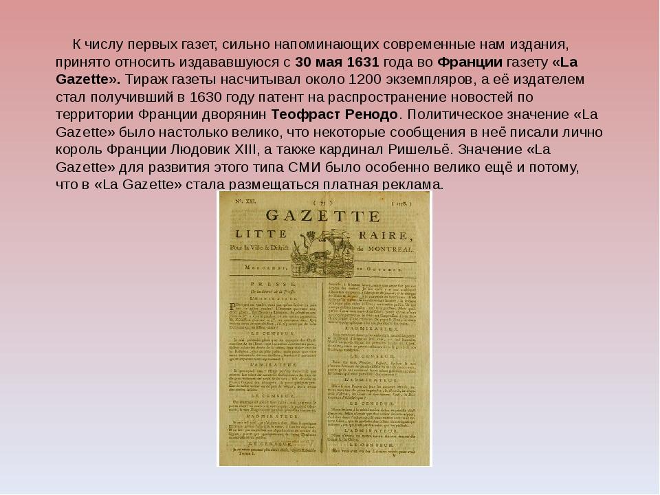 К числу первых газет, сильно напоминающих современные нам издания, принято о...