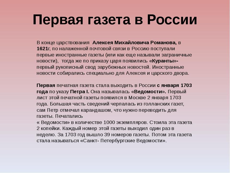 Первая газета в России В конце царствования Алексея Михайловича Романова, в 1...