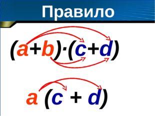 Правило (а+b)·(c+d) а (c + d)