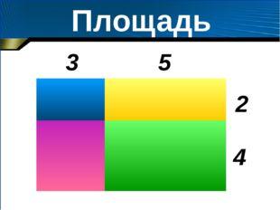 Площадь 5 3 2 4