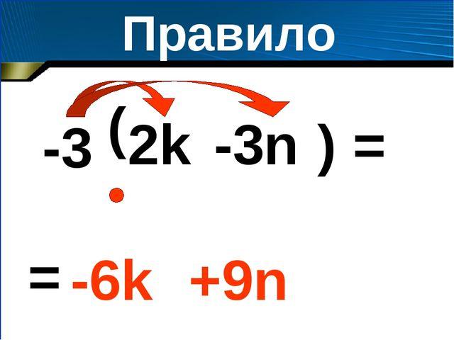 Правило -3 2k ) -3n ) = = -6k +9n