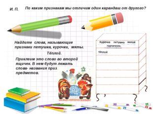 И. П. По каким признакам мы отличим один карандаш от другого? Найдите слова,