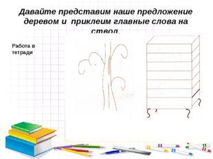 Давайте представим наше предложение деревом и приклеим главные слова на ствол