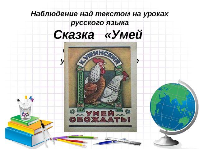 Наблюдение над текстом на уроках русского языка Сказка «Умей обождать» урок -...