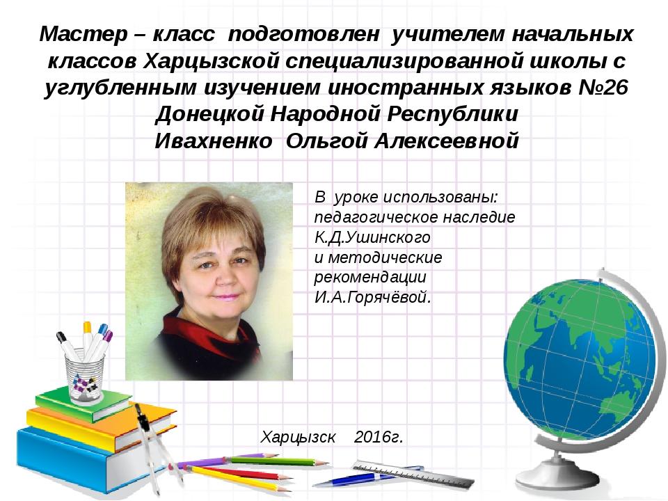 Мастер – класс подготовлен учителем начальных классов Харцызской специализиро...