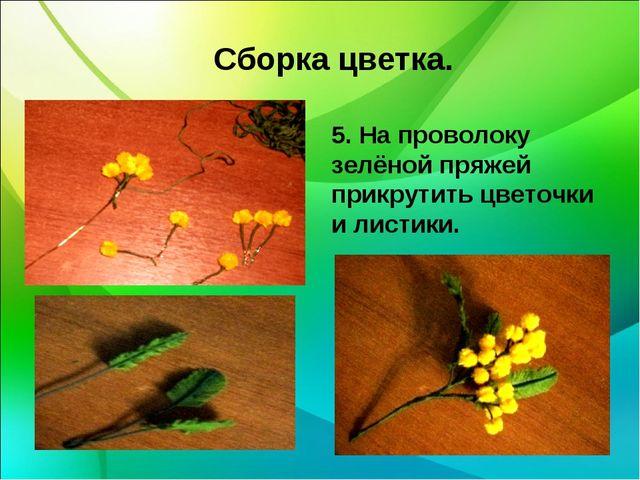 Сборка цветка. 5. На проволоку зелёной пряжей прикрутить цветочки и листики.