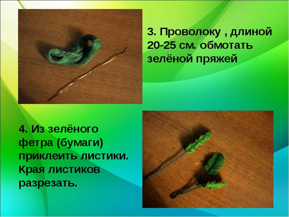 3. Проволоку , длиной 20-25 см. обмотать зелёной пряжей 4. Из зелёного фетра...