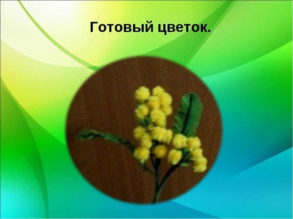 Готовый цветок.