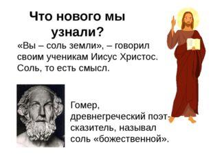 «Вы –соль земли», –говорил своим ученикам Иисус Христос. Соль, то есть смыс