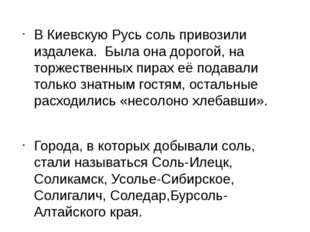 В Киевскую Русь соль привозили издалека. Была она дорогой, на торжественных п