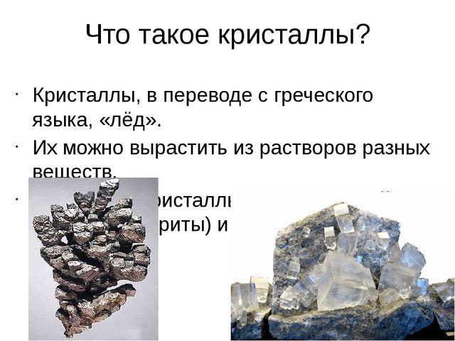 Что такое кристаллы? Кристаллы, в переводе с греческого языка, «лёд». Их можн...
