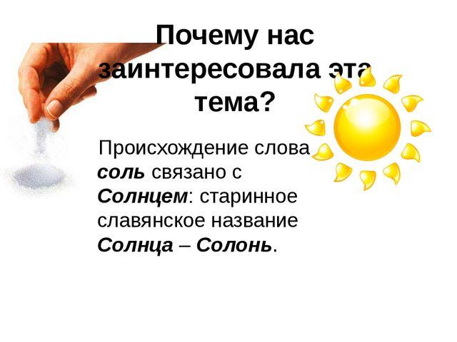 Почему нас заинтересовала эта тема? Происхождение слова соль связано с Солнце...