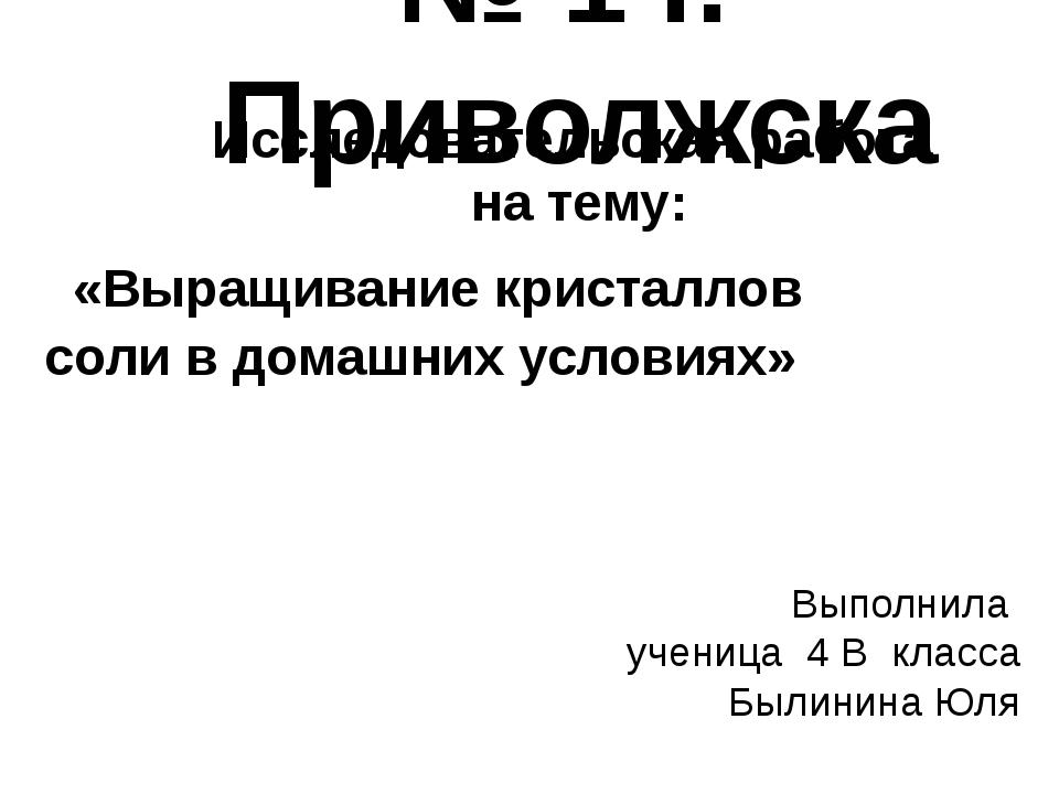 Исследовательская работа на тему: МКОУ СОШ № 1 г. Приволжска    Выполнила...