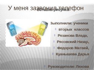 Выполнили: ученики вторых классов Резанова Влада, Рясовский Назар, Федоров Ма