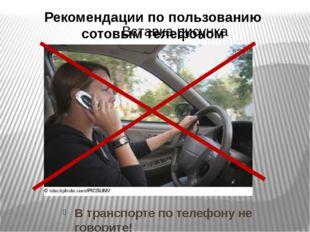 Рекомендации по пользованию сотовым телефоном В транспорте по телефону не гов