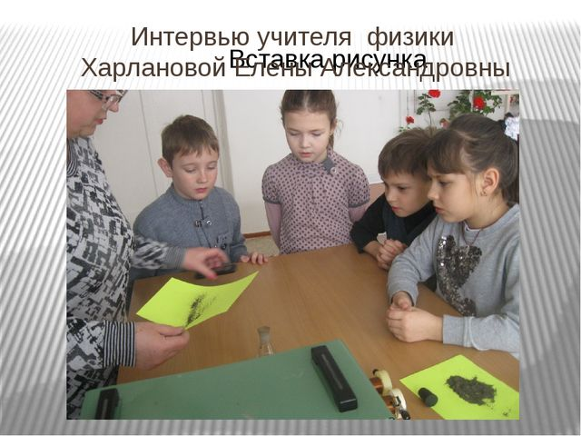 Интервью учителя физики Харлановой Елены Александровны