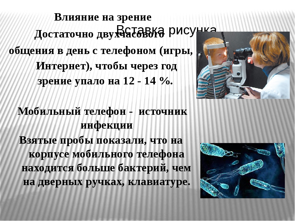 Влияние на зрение Достаточно двухчасового общения в день с телефоном (игры,...