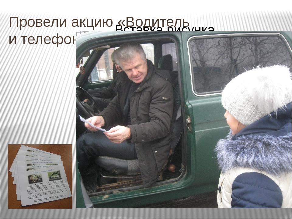 Провели акцию «Водитель и телефон»