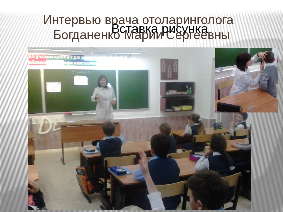 Интервью врача отоларинголога Богданенко Марии Сергеевны