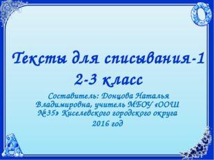 Тексты для списывания-1 2-3 класс Составитель: Донцова Наталья Владимировна,