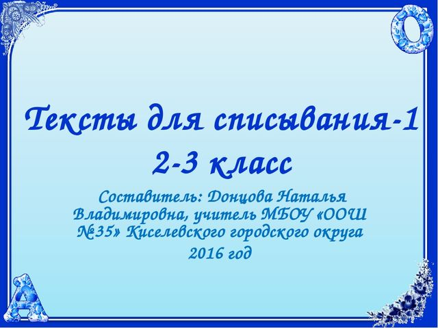 Тексты для списывания-1 2-3 класс Составитель: Донцова Наталья Владимировна,...