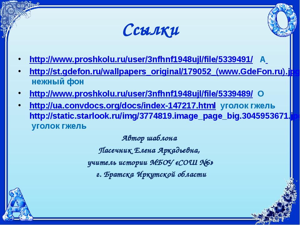 Ссылки http://www.proshkolu.ru/user/3nfhnf1948ujl/file/5339491/ А http://st.g...