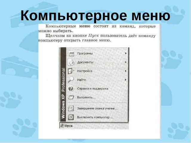 Компьютерное меню
