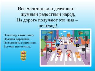 Пешеходу важно знать Правила дорожные, Познакомим с ними вас – Все они несло