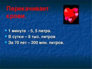 1 минута - 5, 5 литра. В сутки – 8 тыс. литров За 70 лет – 200 млн. литров. П