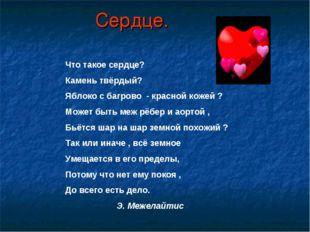 Сердце. Что такое сердце? Камень твёрдый? Яблоко с багрово - красной кожей ?