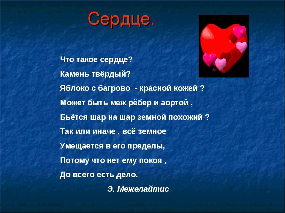 Сердце. Что такое сердце? Камень твёрдый? Яблоко с багрово - красной кожей ?...