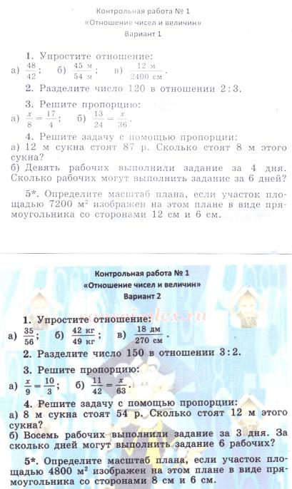 Ответ к контрольной работе по математике 6 класс пропорциональность