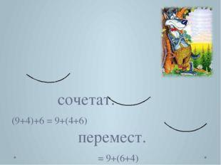 сочетат. (9+4)+6 = 9+(4+6) перемест. = 9+(6+4) сочет. = (9+6)+4 19