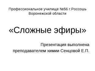 Профессиональное училище №56 г.Россошь Воронежской области «Сложные эфиры» П