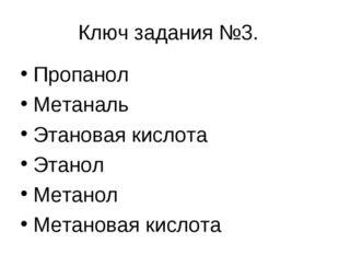 Ключ задания №3. Пропанол Метаналь Этановая кислота Этанол Метанол Метановая